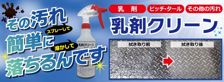 乳剤汚れが簡単に落ちる!  乳剤クリーン
