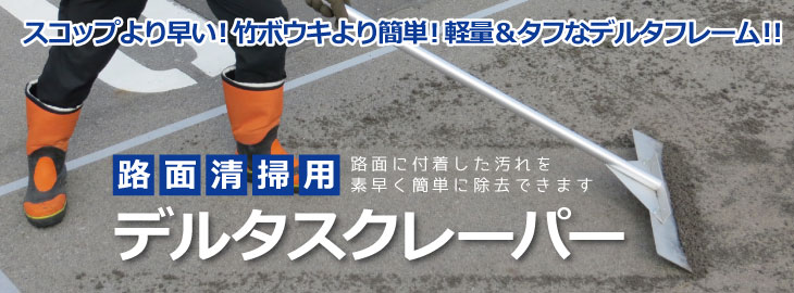 スコップより早い!竹ホウキより簡単! デルタスクレーパー