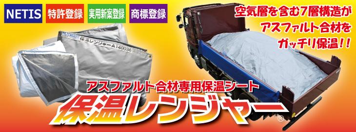 アスファルト合材専用保温シート 保温レンジャー【送料無料】