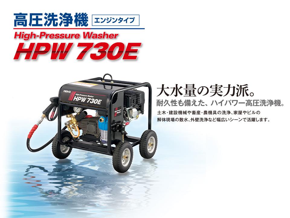 大水量の実力派 耐久性も備えたハイパワー高圧洗浄機 MEIHO HPW730E