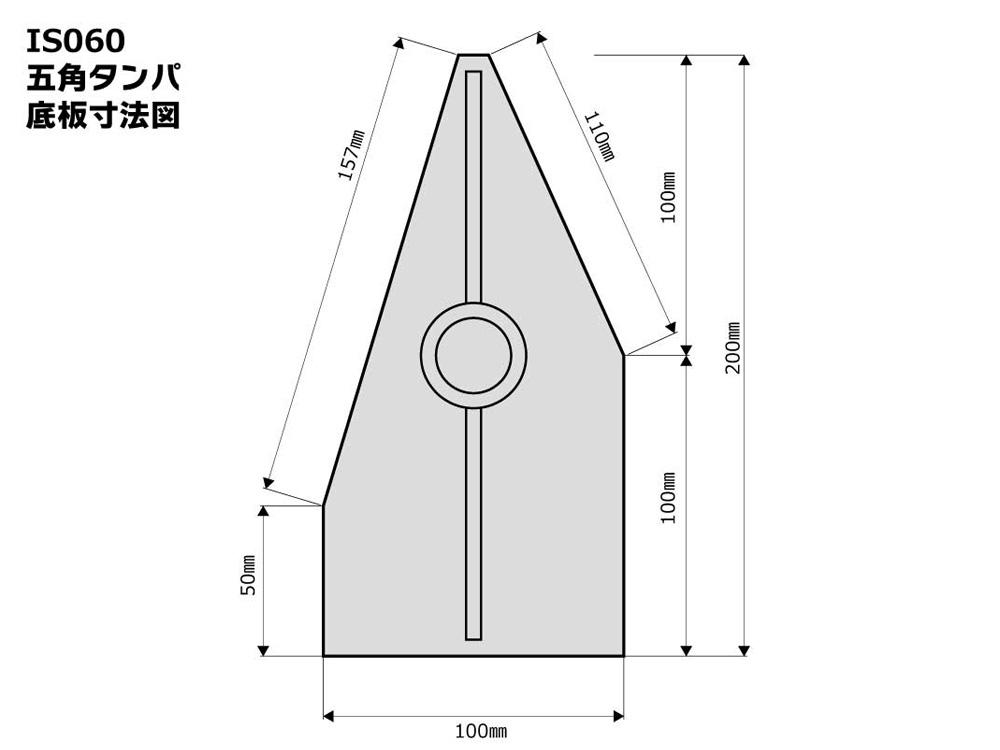 アイデア・サポート 五角タンパ寸法図