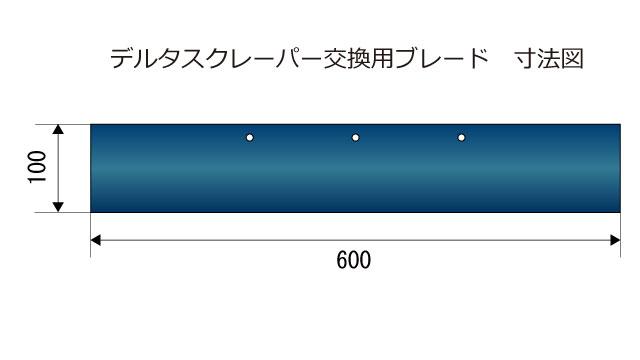 デルタスクレーパー交換用ブレード 寸法図