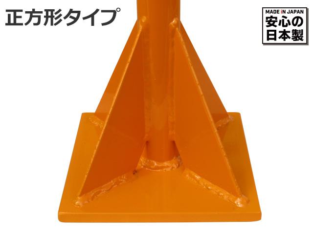 オレンジタンパ正方形タイプ
