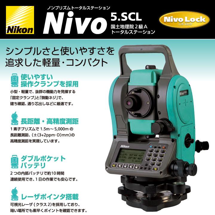 ニコントリンブル Nivo5.SCL