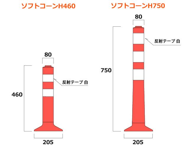 ソフトコーンH460・750図面