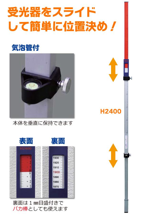 受光器スライド式ミリ棒 H2400