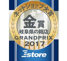 Eストアー ネットショップ大賞2017グランプリを受賞しました