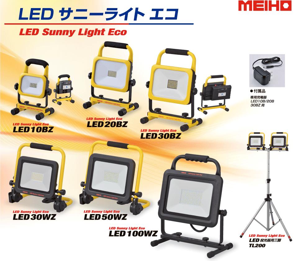 幅広いシーンで大活躍のLED投光器 MEIHO LED サニーライト エコ