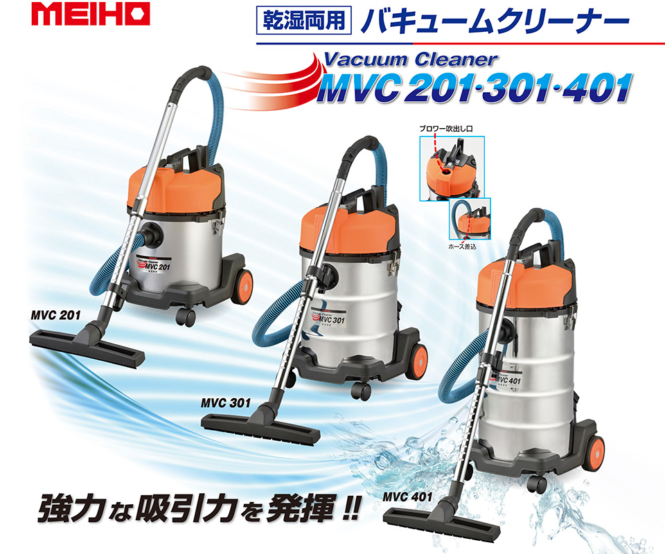 乾湿両用でハイパワーな吸引力を発揮! MEIHO バキュームクリーナー